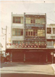 Το κατάστημα περίπου το 1970…