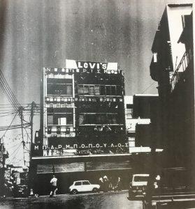 Σπάνια φωτογραφία του καταστήματος την δεκαετία του 1970!