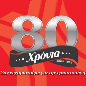 Kατάστημα Μπαρμπόπουλος 80 χρόνια δίπλα σας