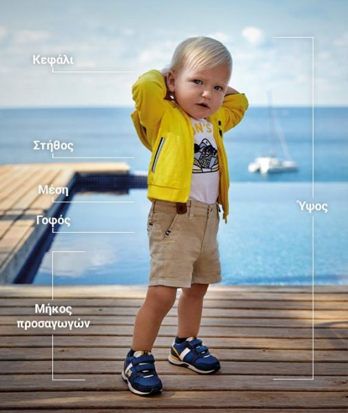 Mayoral Αγόρι 0 έως 24 μηνών