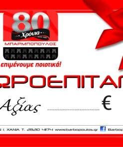 Δωρεπιταγές - Gift card - Μπαρμπόπουλος